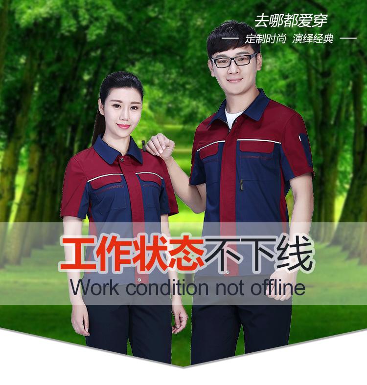深蓝拼枣红夏季工服FY614